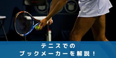 テニスのブックメーカーは投資向き?|テニスでのベット方法・勝率を上げるポイント