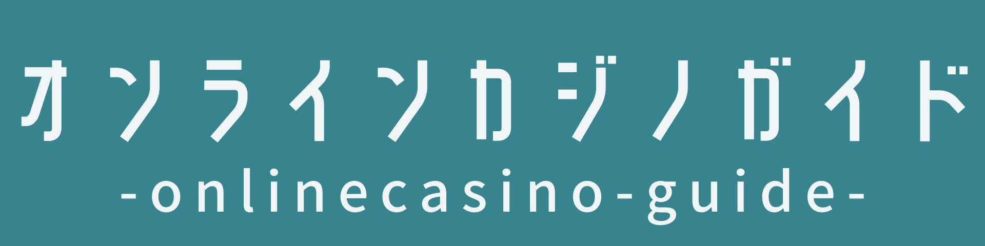 オンラインカジノガイドのロゴ